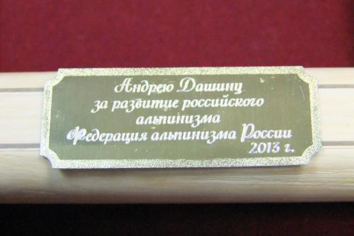 nagrazhdenie-pamyatnoj-nagradoj-zolotoj-ledorub-2