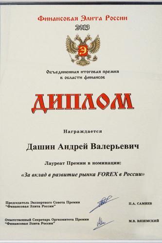 nagrada-za-vklad-v-razvitie-rynka-forex-v-rossii-1
