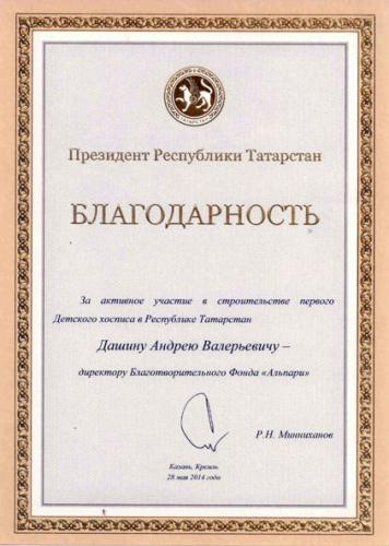 blagodarnost-ot-prezidenta-tatarstana-5