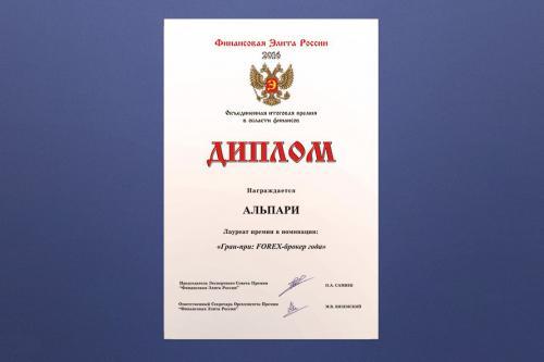 novye-nagrady-alpari-2
