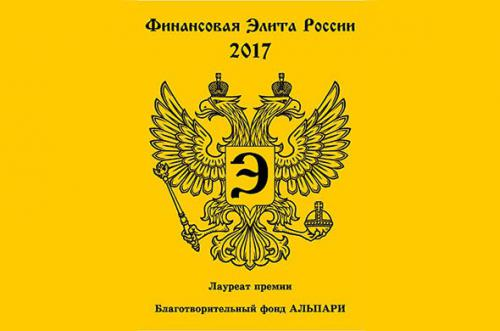 alpari-charity-fund-receives-award-from-the-financial-elite-of-russia-1