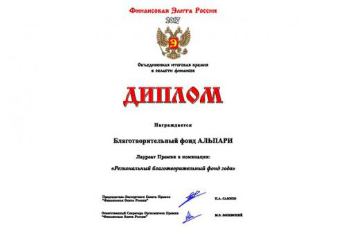 alpari-charity-fund-receives-award-from-the-financial-elite-of-russia-2